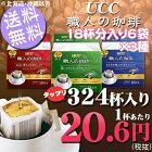 UCC職人の珈琲ドリップコーヒー(18杯分×6袋)×3種アソートセット