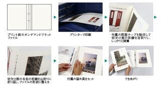 【送料無料】オンデマンドフラットファイルフラットファイル印刷プリント中川製作所