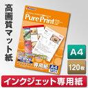 【メール便可】インクジェット専用紙 A4 120枚 マット紙 スーパーファイン PurePrint