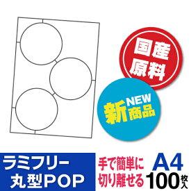 【送料無料】ラミフリー 丸型POP 3面 A4 100シートレーザープリンター専用 丸型POP 丸POP アイキャッチ パウチ ラミネート不要
