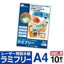 【メール便可】 耐水紙 ラミフリー A4 10枚 お試しパック レーザープリンター専用 プライスカード POP メニュー ラミ…