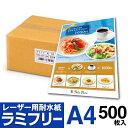 【送料無料】 耐水紙 ラミフリー A4 500枚 レーザープリンター専用 プライスカード POP メニュー ラミネート パウチ …