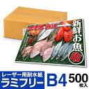 【送料無料】 耐水紙 ラミフリー B4 500枚 レーザープリンター専用 プライスカード POP メニュー ラミネート パウチ …