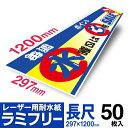 【送料無料】 耐水紙 ラミフリー 297×1200 50枚 長尺用紙 長尺紙 長尺POP 中川製作所