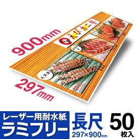 【送料無料】 耐水紙 ラミフリー 297×900 50枚 長尺用紙 長尺紙 長尺POP 中川製作所