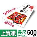 【送料無料】 長尺用紙 297×900mm 500枚 長尺紙 長尺POP 中川製作所