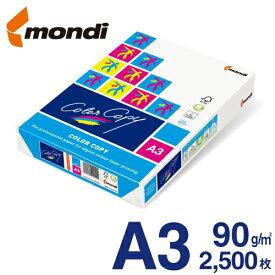 【送料無料】 mondi Color Copy (モンディ カラーコピー) A3 90g/m2 2500枚/箱(500枚×5冊) FSC認証 高白色・高品質のレーザープリンター用紙 ColorCopy A3 90gsm 両面印刷対応 ハイパーレーザーコピー