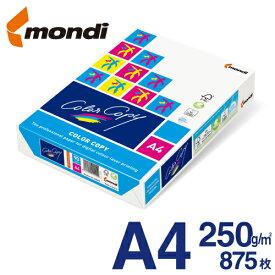 【送料無料】 mondi Color Copy (モンディ カラーコピー) A4 250g/m2 875枚/箱(125枚×7冊) FSC認証 高白色・高品質のレーザープリンター用紙 ColorCopy A4 250gsm 両面印刷対応 ハイパーレーザーコピー
