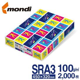 【送料無料】 mondi Color Copy (モンディ カラーコピー) SRA3(450×320mm) 100g/m2 2000枚/箱(500枚×4冊) FSC認証 高白色・高品質のレーザープリンター用紙 ColorCopy SRA3 100gsm 両面印刷対応 ハイパーレーザーコピー
