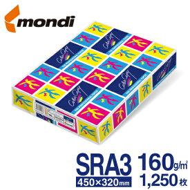 【送料無料】 mondi Color Copy (モンディ カラーコピー) SRA3(450×320mm) 160g/m2 1250枚/箱(250枚×5冊) FSC認証 高白色・高品質のレーザープリンター用紙 ColorCopy SRA3 160gsm 両面印刷対応 ハイパーレーザーコピー