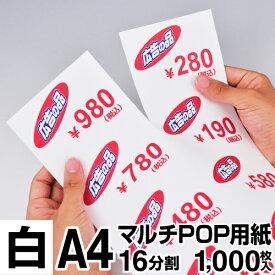 【送料無料】 マルチPOP用紙 A4 16分割 1000枚入 白 プライスカード ショーカード 値札 ポップ用紙 ミシン目入り用紙 中川製作所