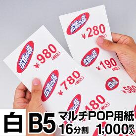 【送料無料】 マルチPOP用紙 B5 16分割 1000枚入 白 プライスカード ショーカード 値札 ポップ用紙 ミシン目入り用紙 中川製作所