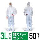 化学防護服 ファインガードプロ 靴カバーセット 3Lサイズ 50セット