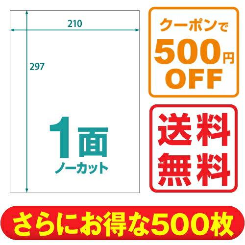 ラベルシール 楽貼ラベル 1面 ノーカット A4 500枚 RB07 210×297mmラベル 宛名シール 宛名ラベル ラベル用紙 シール用紙 ラベルシート