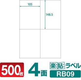 ラベルシール 楽貼ラベル 4面 A4 500枚 RB09 105×148.5mmラベル 宛名シール 宛名ラベル ラベル用紙 シール用紙 ラベルシート