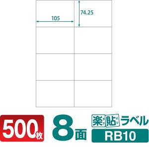 ラベルシール 楽貼ラベル 8面 A4 500枚 RB10 105×74.25mmラベル 宛名シール 宛名ラベル ラベル用紙 シール用紙 ラベルシート
