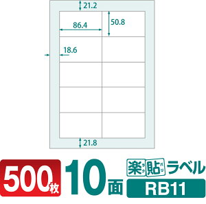 ラベルシール 楽貼ラベル 10面 A4 500枚 RB11 86.4×50.8mmラベル 宛名シール 宛名ラベル ラベル用紙 シール用紙 ラベルシート