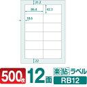 ラベルシール 楽貼ラベル 12面 四辺余白付 A4 500枚 RB12 86.4×42.3mmラベル 宛名シール 宛名ラベル ラベル用紙 シー…