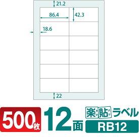 ラベルシール 楽貼ラベル 12面 四辺余白付 A4 500枚 RB12 86.4×42.3mmラベル 宛名シール 宛名ラベル ラベル用紙 シール用紙 ラベルシート