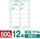 ラベルシール 楽貼ラベル 12面 四辺余白付・角丸 A4 500枚 RB13 83.8×42.3mmラベル 宛名シール 宛名ラベル ラベル用…