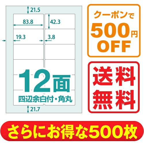 ラベルシール 楽貼ラベル 12面 四辺余白付・角丸 A4 500枚 RB13 83.8×42.3mmラベル 宛名シール 宛名ラベル ラベル用紙 シール用紙 ラベルシート