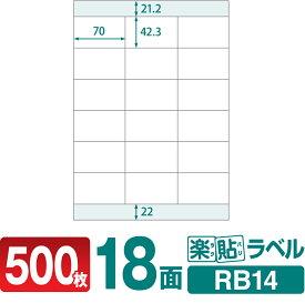 ラベルシール 楽貼ラベル 18面 A4 500枚 RB14 70×42.3mmラベル 宛名シール 宛名ラベル ラベル用紙 シール用紙 ラベルシート