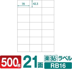 ラベルシール 楽貼ラベル 21面 A4 500枚 RB16 70×42.3mmラベル 宛名シール 宛名ラベル ラベル用紙 シール用紙 ラベルシート