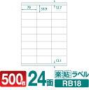 ラベルシール 楽貼ラベル 24面 上下余白付 A4 500枚 RB18 70×33.9mmラベル 宛名シール 宛名ラベル ラベル用紙 シール…