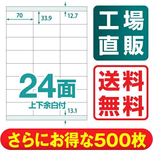 ラベルシール 楽貼ラベル 24面 上下余白付 A4 500枚 RB18 70×33.9mmラベル 宛名シール 宛名ラベル ラベル用紙 シール用紙 ラベルシート