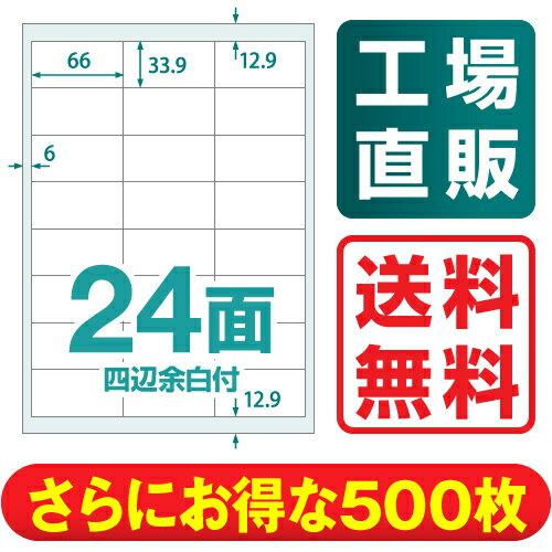 ラベルシール 楽貼ラベル 24面 四辺余白付 A4 500枚 RB19 66×33.9mmラベル 宛名シール 宛名ラベル ラベル用紙 シール用紙 ラベルシート