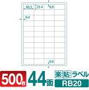 ラベルシール 楽貼ラベル 44面 A4 500枚 RB20 48.3×25.4mmラベル 宛名シール 宛名ラベル ラベル用紙 シール用紙 ラベ…