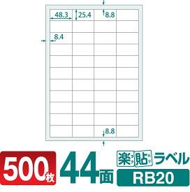 ラベルシール 楽貼ラベル 44面 A4 500枚 RB20 48.3×25.4mmラベル 宛名シール 宛名ラベル ラベル用紙 シール用紙 ラベルシート