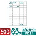 ラベルシール 楽貼ラベル 65面 A4 500枚 RB21 38.1×21.2mmラベル 宛名シール 宛名ラベル ラベル用紙 シール用紙 ラベ…