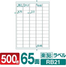 ラベルシール 楽貼ラベル 65面 A4 500枚 RB21 38.1×21.2mmラベル 宛名シール 宛名ラベル ラベル用紙 シール用紙 ラベルシート