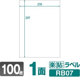 ラベルシール 楽貼ラベル 1面 ノーカット A4 100枚 RB07 210×297mmラベル 宛名シール 宛名ラベル ラベル用紙 シール用紙 ラベルシート