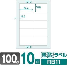 ラベルシール 楽貼ラベル 10面 A4 100枚 RB11 86.4×50.8mmラベル 宛名シール 宛名ラベル ラベル用紙 シール用紙 ラベルシート