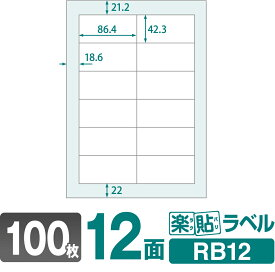 ラベルシール 楽貼ラベル 12面 四辺余白付 A4 100枚 RB12 86.4×42.3mmラベル 宛名シール 宛名ラベル ラベル用紙 シール用紙 ラベルシート