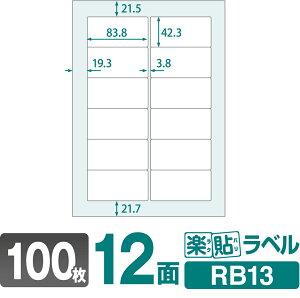 ラベルシール 楽貼ラベル 12面 四辺余白付・角丸 A4 100枚 RB13 83.8×42.3mmラベル 宛名シール 宛名ラベル ラベル用紙 シール用紙 ラベルシート
