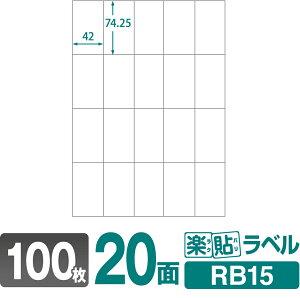 ラベルシール 楽貼ラベル 20面 A4 100枚 RB15 42×74.25mmラベル 宛名シール 宛名ラベル ラベル用紙 シール用紙 ラベルシート