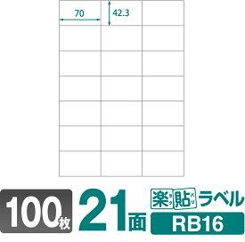 ラベルシール 楽貼ラベル 21面 A4 100枚 RB16 70×42.3mmラベル 宛名シール 宛名ラベル ラベル用紙 シール用紙 ラベルシート