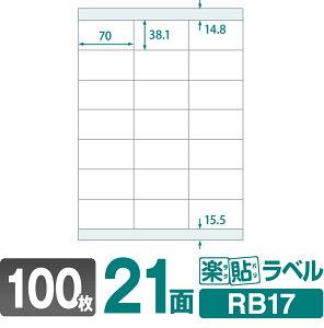 ラベルシール 楽貼ラベル 21面 上下余白付 A4 100枚 RB17 70×38.1mmラベル 宛名シール 宛名ラベル ラベル用紙 シール用紙 ラベルシート