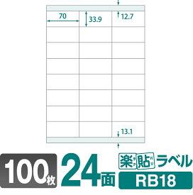 ラベルシール 楽貼ラベル 24面 上下余白付 A4 100枚 RB18 70×33.9mmラベル 宛名シール 宛名ラベル ラベル用紙 シール用紙 ラベルシート