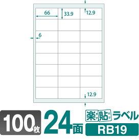ラベルシール 楽貼ラベル 24面 四辺余白付 A4 100枚 RB19 66×33.9mmラベル 宛名シール 宛名ラベル ラベル用紙 シール用紙 ラベルシート