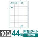 ラベルシール 楽貼ラベル 44面 A4 100枚 RB20 48.3×25.4mmラベル 宛名シール 宛名ラベル ラベル用紙 シール用紙 ラベ…
