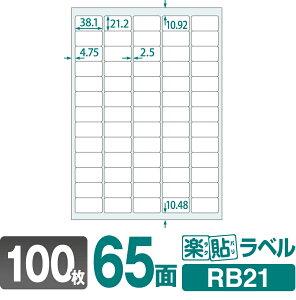 ラベルシール 楽貼ラベル 65面 A4 100枚 RB21 38.1×21.2mmラベル 宛名シール 宛名ラベル ラベル用紙 シール用紙 ラベルシート