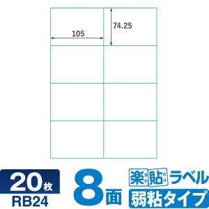 キレイにはがせる ラベルシール RB24 楽貼ラベル弱粘 8面 A4 20枚 はがせるラベル 貼って はがせる 再剥離ラベル 再はくりラベル はがしやすいラベル 宛名シール 宛名ラベルシール シール用紙