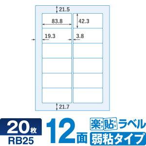 キレイにはがせる ラベルシール RB25 楽貼ラベル弱粘 12面四辺余白付・角丸 A4 20枚 はがせるラベル 貼って はがせる 再剥離ラベル 再はくりラベル はがしやすいラベル 宛名シール 宛名ラベル