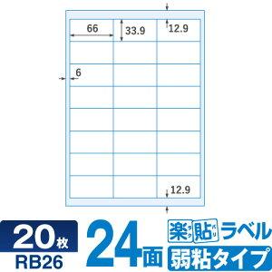 キレイにはがせる ラベルシール fba ラベル fbaラベルシール24面 RB26 楽貼ラベル弱粘 24面四辺余白付 A4 20枚 はがせるラベル 貼って はがせる 再剥離ラベル 再はくりラベル はがしやすいラベル