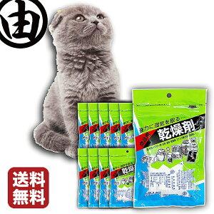 【送料無料】 猫用 キャットフード ペットフード用 食品用乾燥剤(20g×6個)×10袋 乾燥剤 石灰 生石灰 酸化カルシウム プレゼント 保存用 保管用 海苔