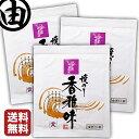 海苔 焼き海苔 のり 江戸前 ちばのり 香雅味-紫 3帖(10枚×3袋)ネコポス便 送料無料 送料込み 送料込おにぎらず おに…